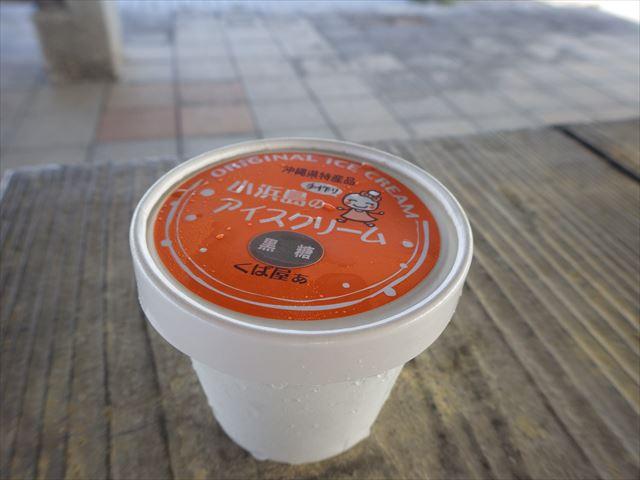 アイスクリームその2-小浜島
