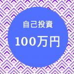 自己投資100万円