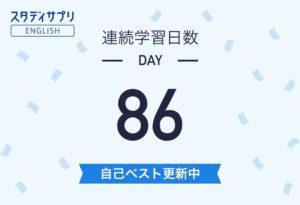 スタディサプリ86日目