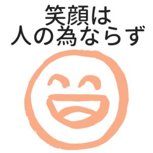 笑顔は人の為ならず